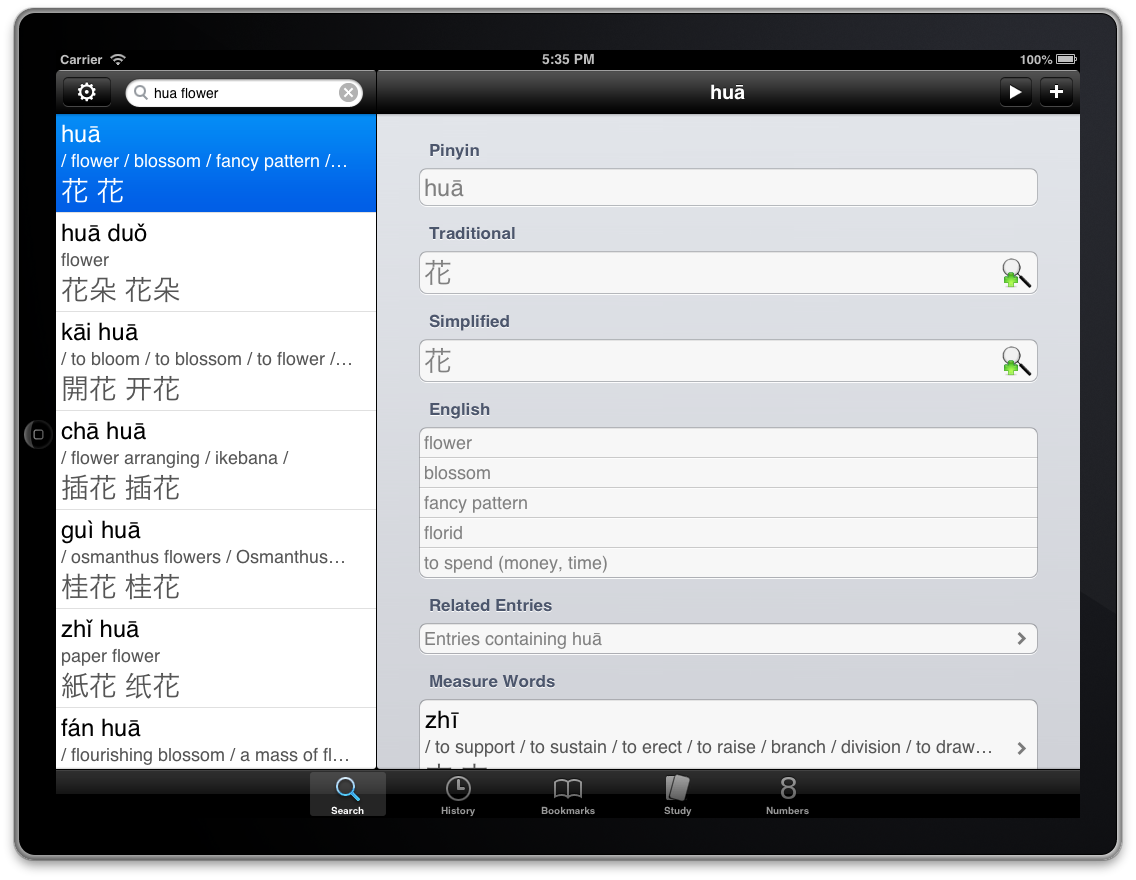 DianHua iPad